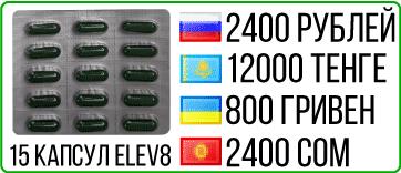Купить 15 капсул Elev8 компании BEpic