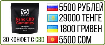 Купить конфеты CBD компании BEpic