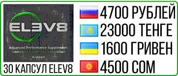 Купить упаковку Elev8 компании BEpic