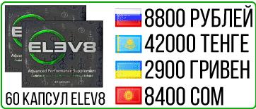 Купить 2 упаковки Elev8 компании BEpic