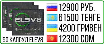 Купить 3 упаковки Elev8 компании B-Epic