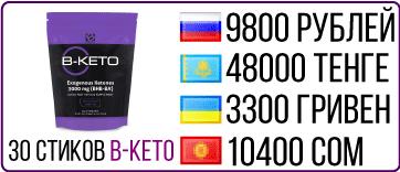 Купить B-Keto компании BEpic